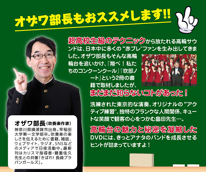 東京屈指の強豪校がオリジナルの練習方法を公開!!