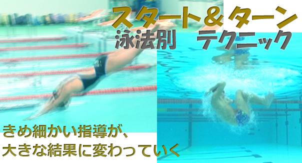 """泳法別""""スタート&ターン""""テクニ..."""