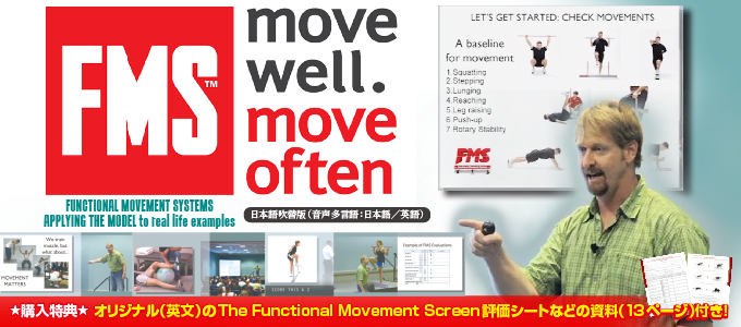 FUNCTIONAL MOVEMENT SYSTEMSAPPLYING THE MODEL to real life examples FMS : 実際の活動への適用【全3巻・分売不可】