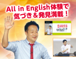 CLILで楽しく!All in Englishでフル活動体験