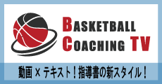 Basketball Coaching TV