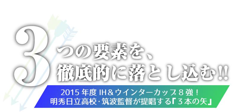 2015年度IH&ウインターカップ8強!明秀日立高校・筑波監督が提唱する『3本の矢』