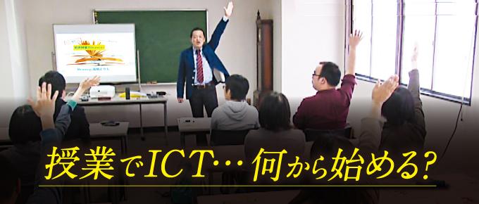 授業でICT・・・何から始める?そのヒントが入ってます。
