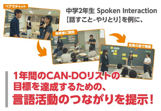 中学2年生 Spoken Interaction【話すこと–やりとり】を例に、  1年間のCAN-DOリストの目標を達成するための、言語活動のつながりを提示!