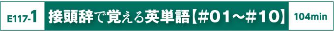E117-1 接頭辞で覚える英単語【#01〜#10】(104分)