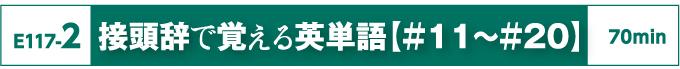 E117-2 接頭辞で覚える英単語【#11〜#20】(70分)