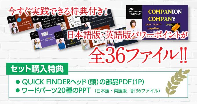 今すぐ実践できる特典付き!! 日本語版・英語版パワーポイントが全36ファイル!■セット購入特典/・QUICK FINDERヘッド(頭)の部品PDF(1P)・ワードパーツ20種のPPT(日本語・英語版/各巻ごとに10種のPPT 計18ファイル/セット購入で計36ファイルがダウンロードできます)