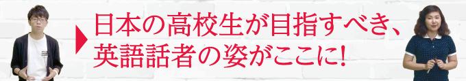 日本の高校生が目指すべき、 英語話者の姿がここに!