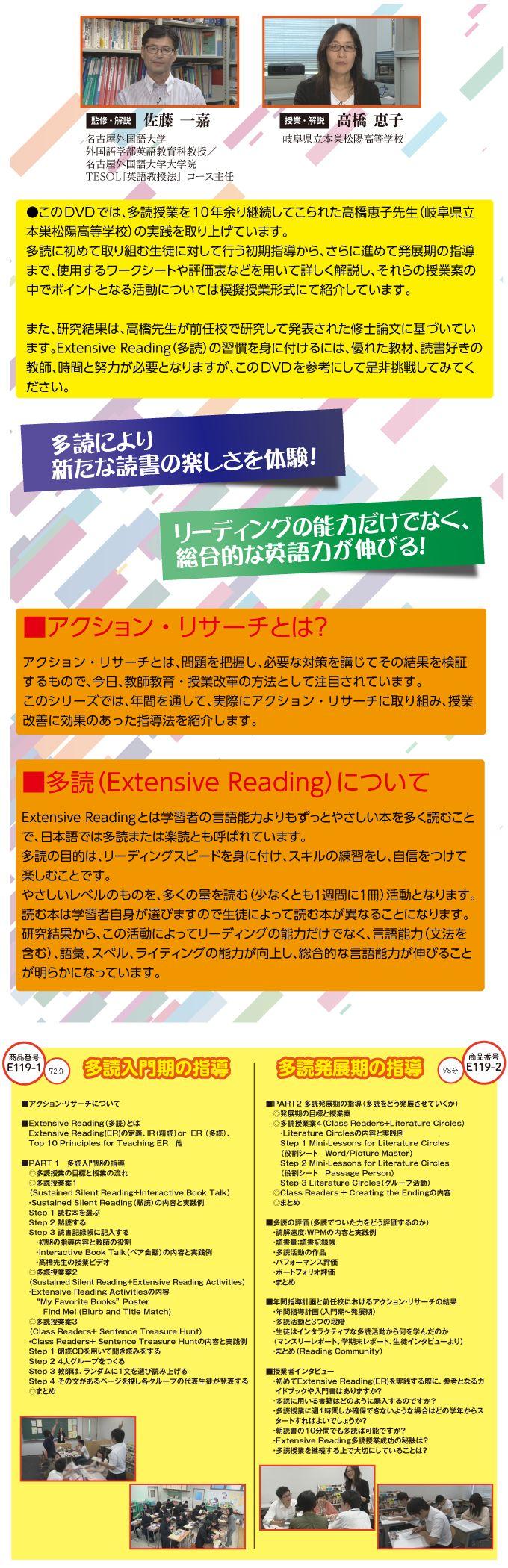「多読」で深める英語授業の実践 〜Extensive Reading(ER)〜 佐藤 一嘉