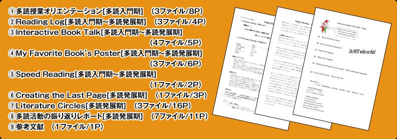 第1巻、第2巻いずれかをご購入いただくと、ワークシートと評価表の資料PDFが特典として付属!