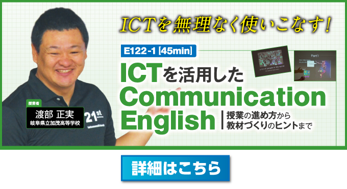 ICTを無理なく使いこなす!E122-1/ICTを活用したCommunication English 〜 授業の進め方から教材づくりのヒントまで 〜 (45分)