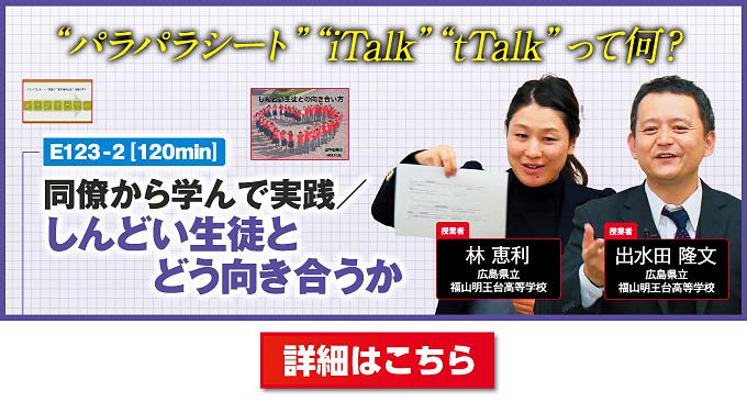 """☆""""パラパラシート""""""""iTalk""""""""tTalk""""って何? E123-2/同僚から学んで実践/しんどい生徒とどう向き合うか(120分)の詳細はこちら"""
