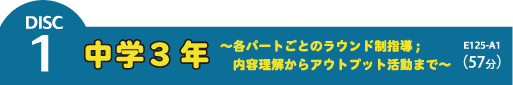 E125-A1 <中学校におけるラウンド制指導(中学3年)>〜各パートごとのラウンド制指導;内容理解からアウトプット活動まで〜