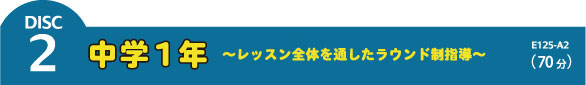 E125-A2 <中学校におけるラウンド制指導(中学1年)> 〜レッスン全体を通したラウンド制指導〜