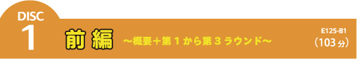 E125-B1 高等学校におけるラウンド制指導 〜前編〜
