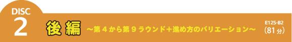 E125-B2 高等学校におけるラウンド制指導 〜後編〜
