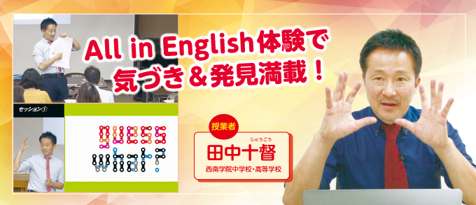 ☆All in English 体験で気づき&発見満載!