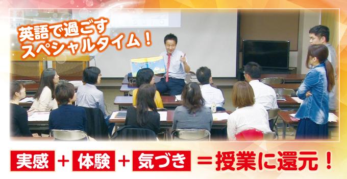 ☆実感+体験+気づき=授業に還元!☆英語で過ごす達セミスペシャルタイム!