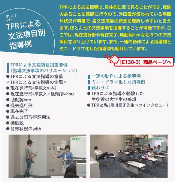 【第3巻】TPRによる文法項目別指導例