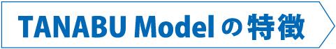 TANABU Modelの特徴