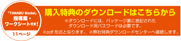 DVD版 TANABU Model 〜レッスンごとに教科書の扱いを変える高校英語授業〜