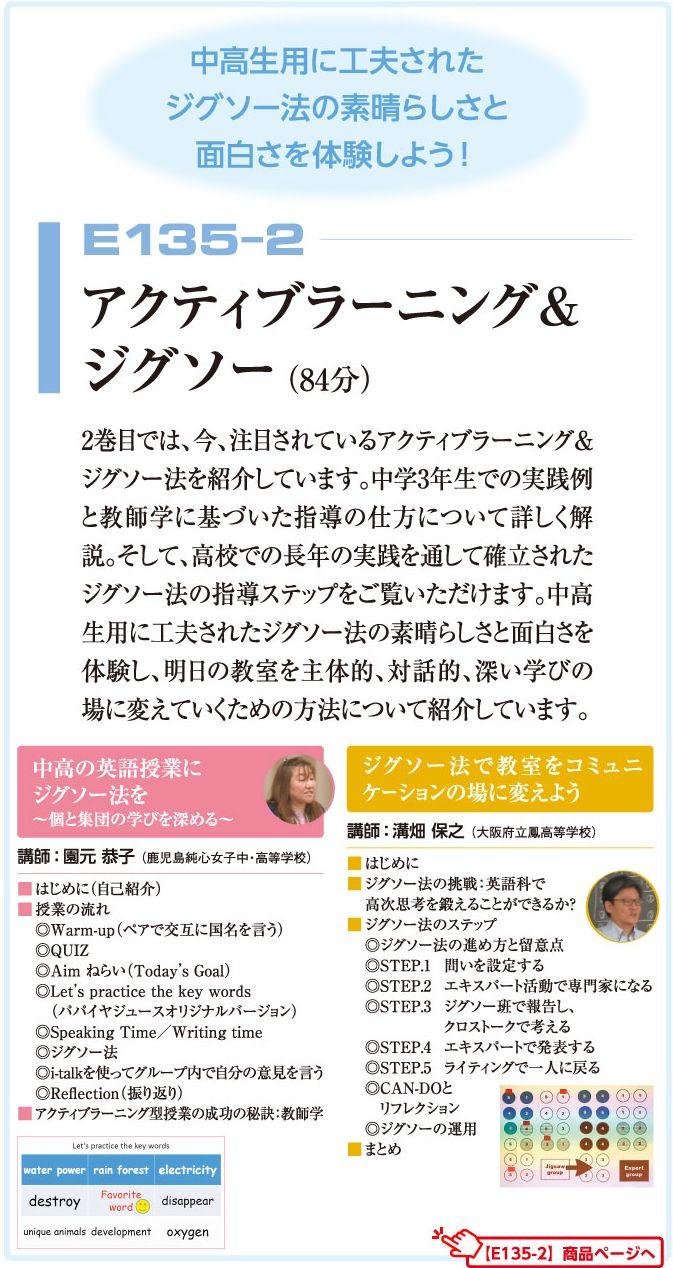 【第2巻】アクティブラーニング&ジグソー