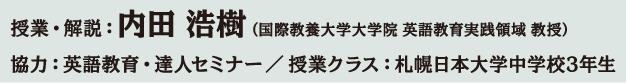 指導者紹介