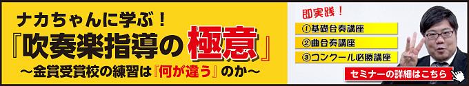 【セミナー開催決定!】ナカちゃんに学ぶ!『吹奏楽指導の極意』〜金賞受賞校の練習は『何が違う』のか〜 詳細・お申込みはこちら