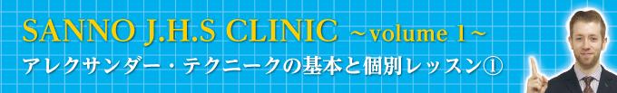 【第1巻】SANNO J.H.S CLINIC 〜 volume 1 〜<br>アレクサンダー・テクニークの基本と個別レッスン�@