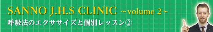 【第1巻】SANNO J.H.S CLINIC 〜 volume 2 〜<br>呼吸法のエクササイズと個別レッスン�A