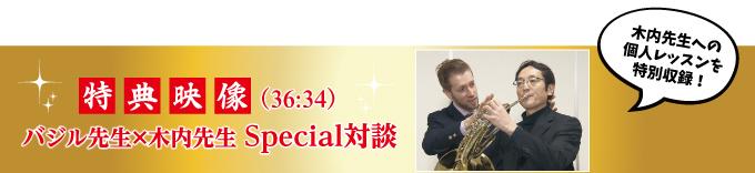 購入特典映像:バジル先生×木内先生 Special対談(37分)