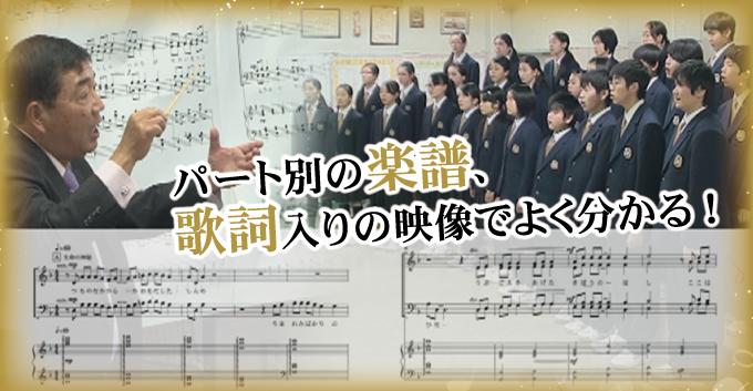 ☆パート別の楽譜、歌詞入りの映像でよく分かる!