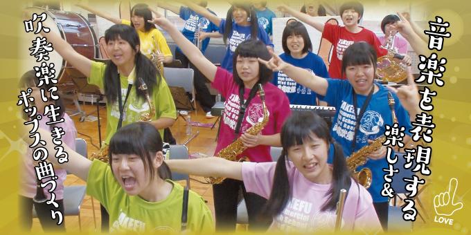 日本一ファンキーなバンドに学ぶ!音楽を表現する楽しさ&吹奏楽に生きるポップスの曲づくり