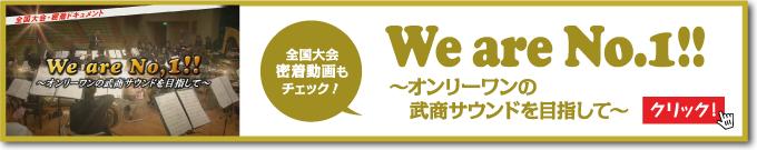 ☆全国大会密着動画もチェック!「We are No.1!!〜オンリーワンの武商サウンドを目指して〜」2015年の全日本吹奏楽コンクールにジャパンライムのカメラが潜入!相次ぐアクシデントにも負けず、強豪校がひしめき合う中、大舞台に臨んだ武生商業高校吹奏楽部の生徒たちと、植田先生の軌跡に迫ります。