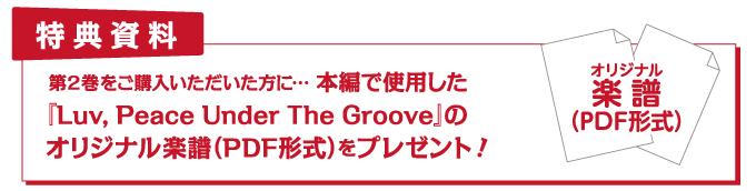 [特典資料]第2巻(M62-2)をご購入いただいた方に…本編で使用した『Luv, Peace Under The Groove』のオリジナル楽譜(PDF形式)をプレゼント!