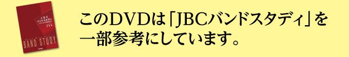 このDVDはJBCバンドスタディを一部参考にしています。