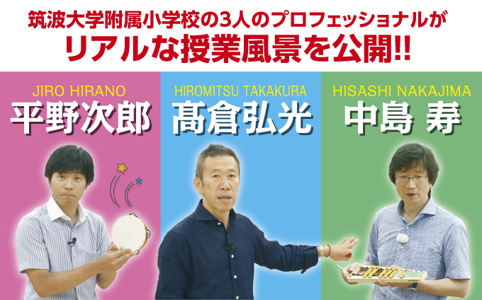 筑波大学附属小学校の3人のプロフェッショナルがリアルな授業風景を公開!!