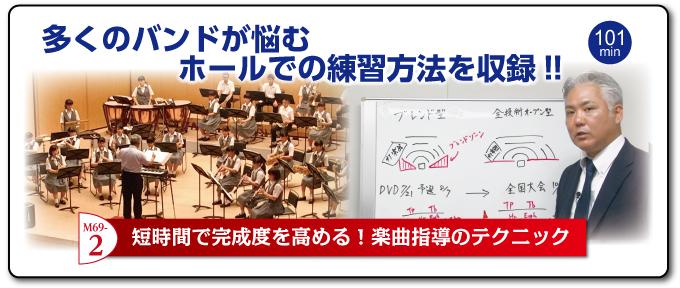 第2巻 短時間で完成度を高める!楽曲指導のテクニック
