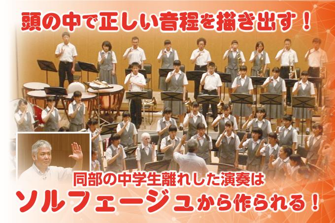 頭の中に正しい音程を描く!羽村第一中学校吹奏楽部の中学生離れした演奏はソルフェージュから生まれる!!