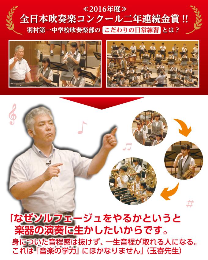 全日本吹奏楽コンクール二年連続金賞!!羽村第一中学校吹奏楽部のこだわりの日常練習とは?