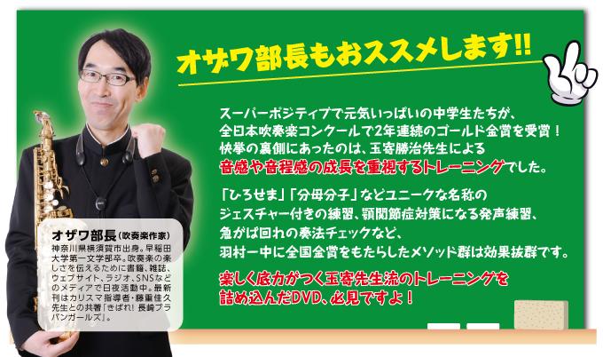 オザワ部長もおススメします!!スーパーポジティブで元気いっぱいの中学生たちが、全日本吹奏楽コンクールで2年連続のゴールド金賞を受賞!快挙の裏側にあったのは、玉寄勝治先生による音感や音程感の成長を重視するトレーニングでした。「ひろせま」「分母分子」などユニークな名称のジェスチャー付きの練習、顎関節症対策になる発声練習、急がば回れの奏法チェックなど、羽村一中に全国金賞をもたらしたメソッド群は効果抜群です。楽しく底力がつく玉寄先生流のトレーニングを詰め込んだDVD、必見ですよ!
