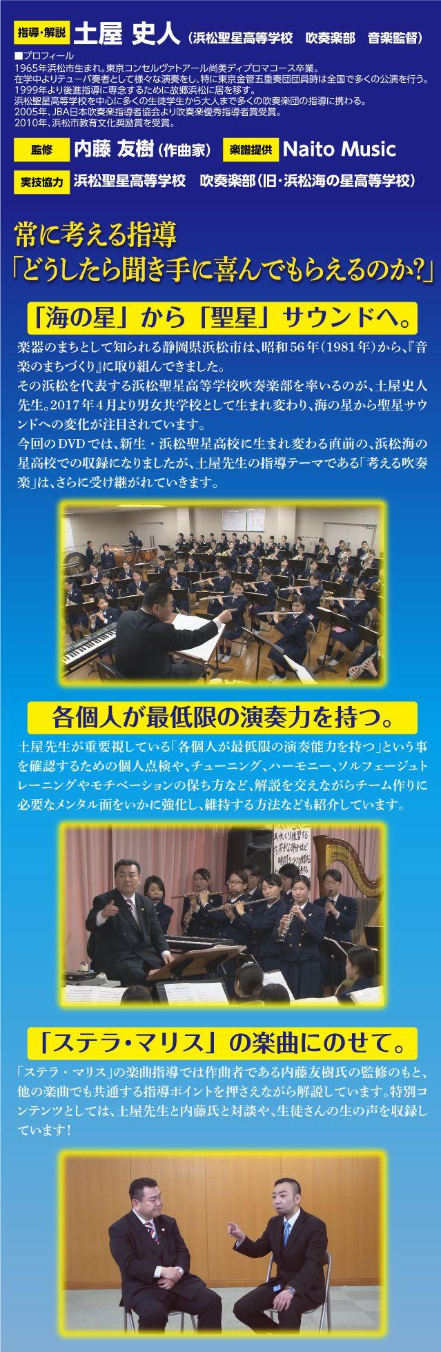 新生☆浜松聖星高校・土屋史人先生の『考える吹奏楽指導』