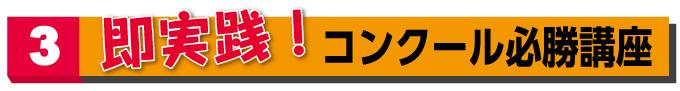 【第1巻】即実践 ! コンクール必勝講座(61分)