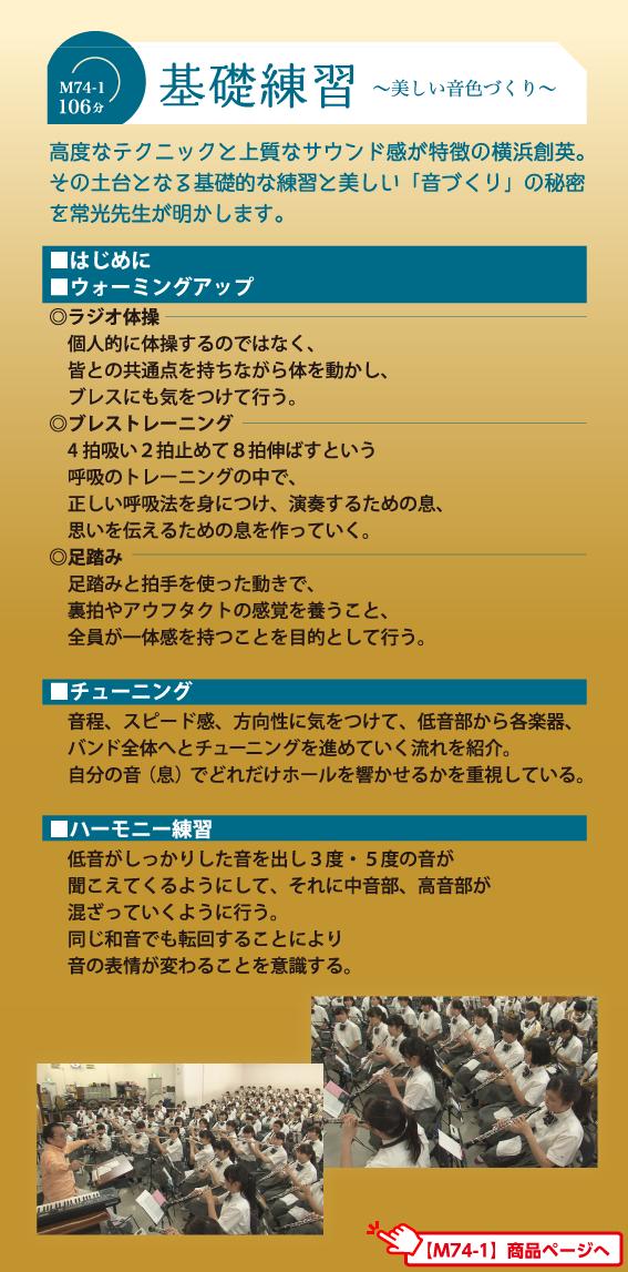 【第1巻】基礎練習 〜美しい音色づくり〜