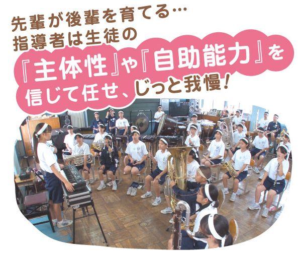 浜松開成中・加藤先生にみる生徒の心に火をつける吹奏楽指導