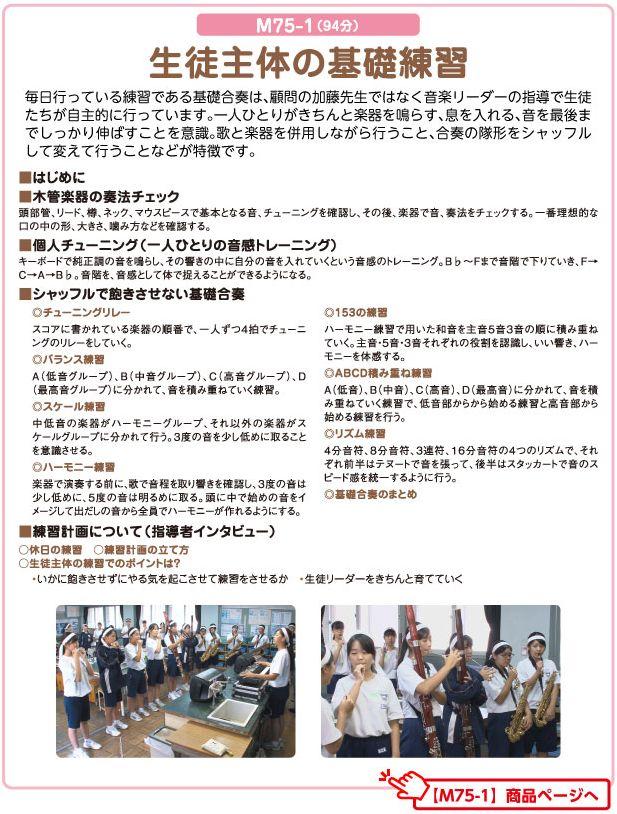 【第1巻】生徒主体の基礎練習