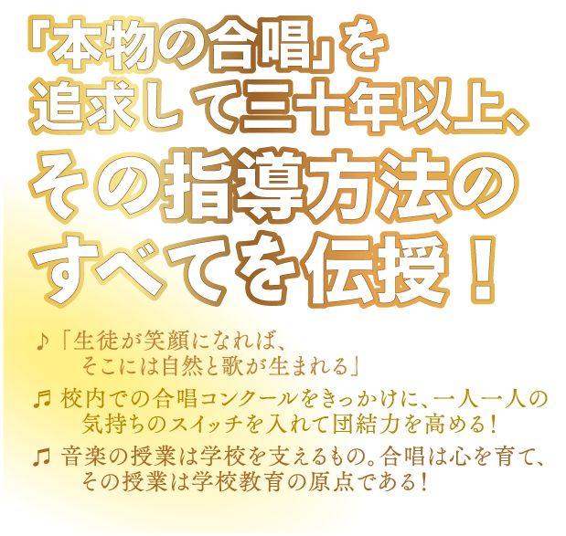 市川五中・田中先生にみるクラス合唱のススメ