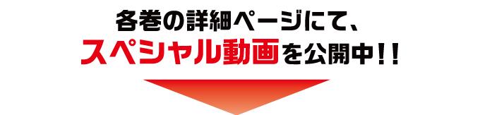 各巻の詳細ページにて、スペシャル動画を公開中!!