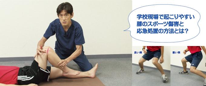 学校現場で良く起こる膝のスポーツ傷害と応急処置の方法は?