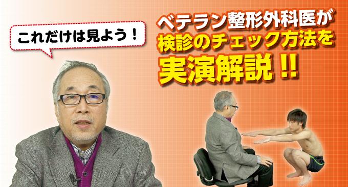 これだけは見よう!ベテラン整形外科医が検診のチェック方法を実技解説!!